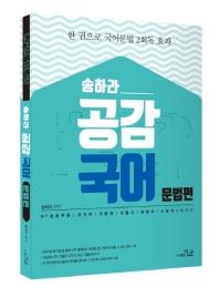 송하라 공감국어: 문법편
