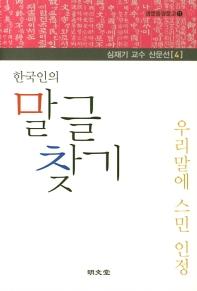 한국인의 말글 찾기