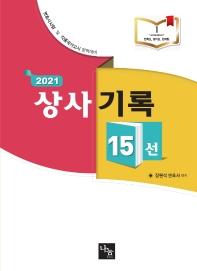 상사기록 15선(2021)