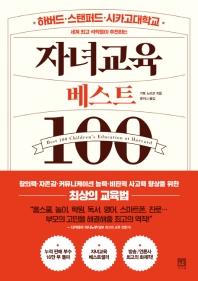 세계 최고 석학들이 추천하는 자녀교육 베스트 100