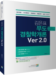 김은표 무도 경찰학개론 Ver 2.0