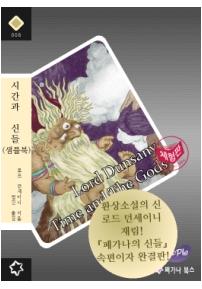시간과 신들 (샘플북) | 페가나북스 008