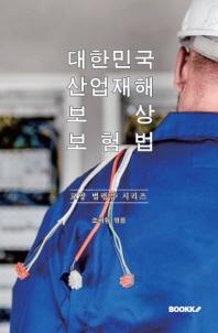 대한민국 산업재해보상보험법 : 교양 법령집 시리즈