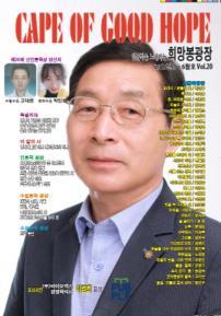 희망봉광장 2019년 5/6월호 제20집 VOL.20.