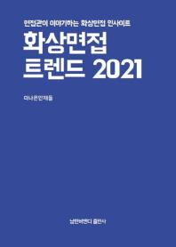 화상면접 트렌드 2021 (컬러판)