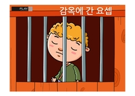 [성경동화] 감옥에 간 요셉
