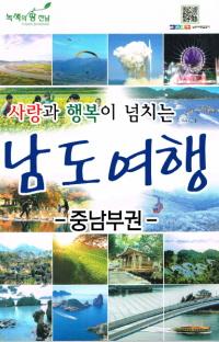 사랑과 행복이 넘치는 남도여행 - 중남부