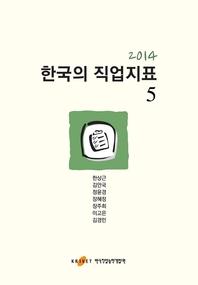 2014 한국의 직업지표. 5
