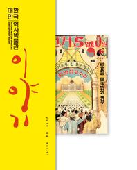 대한민국역사박물관 이야기. 2016 봄호. Vol.11