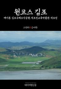 원코스 김포 애기봉, 김포국제조각공원, 덕포진교육박물관, 덕포진
