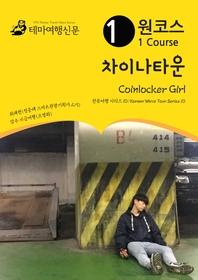 원코스 차이나타운 Coinlocker Girl