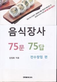 음식장사 75문 75답 (전수창업편)
