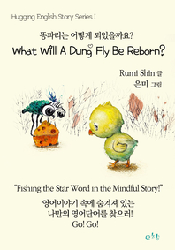 What Will A Dung Fly Be Reborn? 똥파리는 어떻게 되었을까요?