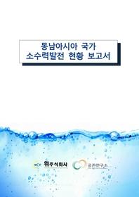 동남아시아 국가 소수력발전 현황 보고서