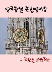 영국왕실 존칭영어법 (맛있는 교육김밥)