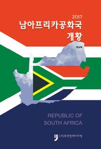 2017 남아프리카공화국개황