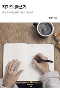 작가의 글쓰기