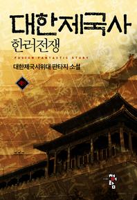 대한제국사 - 한러전쟁(전10권)