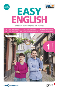 EASY ENGLISH(방송교재 2019년 1월)
