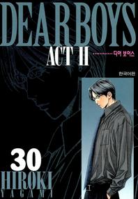 디어 보이스 (DEAR BOYS) ACT 2