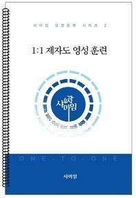 제자양육, 영성훈련, 기독교 기본교리, 성경공부, 묵상훈련 1:1 제자도 영성 훈련