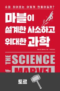 마블이 설계한 사소하고 위대한 과학-토르