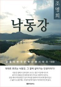 조명희 낙동강. 감동의 한국문학단편시리즈 189