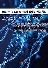 코로나-19 질병 심각도와 관련된 기존 특성