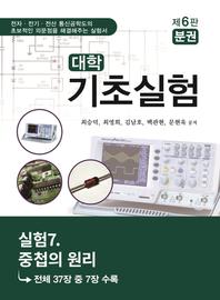 대학기초실험(6판). 실험7