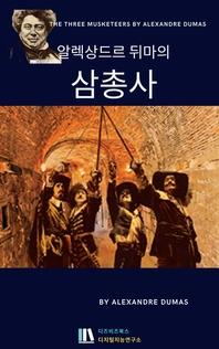 알렉상드르 뒤마의 삼총사 _ The Three Musketeers by Alexandre Dumas