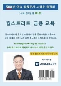 500번 연속 성공투자 노하우 총정리 [전 5권] 중  [제1권]  월스트리트 금융 교육
