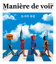 마니에르 드 부아르 5호 Maniere de voir Vol.5 - 도시의 욕망