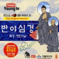 반야심경(CD)