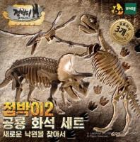 점박이2 공룡 화석 세트