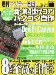 新.第4世代コアIパソコン自作 新型HASWELL & インテル9シリ-ズで組む!!