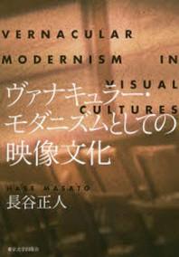 ヴァナキュラ-.モダニズムとしての映像文化