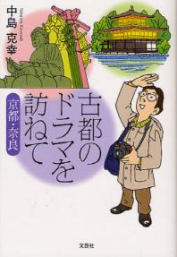 古都のドラマを訪ねて 京都.奈良