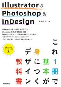 ILLUSTRATOR & PHOTOSHOP & INDESIGNこれ1冊で基本が身につくデザイン敎科書 3つのアプリをまとめてマスタ-!
