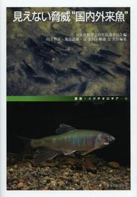 """見えない脅威""""國內外來魚"""" どう守る地域の生物多樣性"""