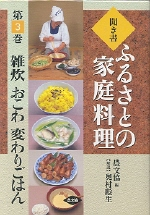 聞き書ふるさとの家庭料理 3
