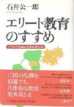 エリ―ト敎育のすすめ こうして日本は生まれ變わる