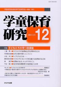 學童保育硏究 12