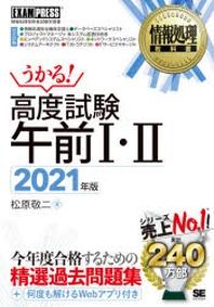 高度試驗午前1.2 情報處理技術者試驗學習書 2021年版