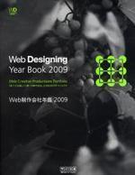WEB制作會社年鑑 2009