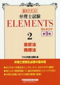 弁理士試驗ELEMENTS 基本テキスト 2