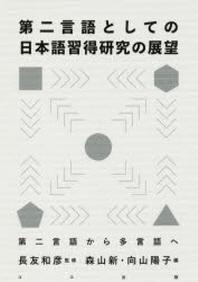 第二言語としての日本語習得硏究の展望 第二言語から多言語へ