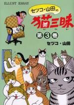 セツコ.山田の猫三昧 イラスト.エッセイ 第3卷