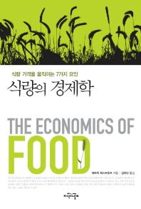 식량의 경제학