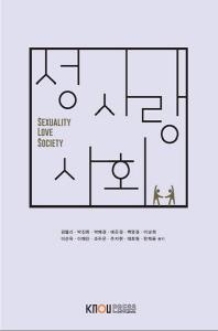 성·사랑·사회(워크북포함)