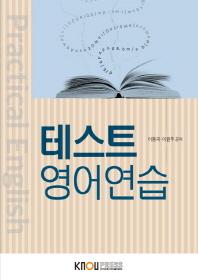 테스트영어연습(1학기, 워크북포함)